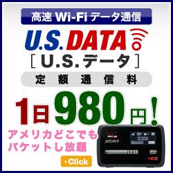 U.S.データ公式サイト