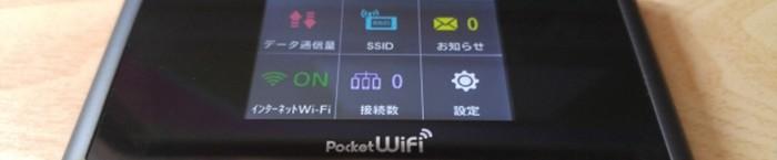海外Wi-Fi(ワイファイ)レンタルで出来ること