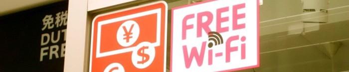 海外で使える無料WiFiスポットのリスクとは