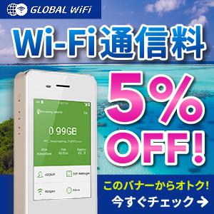 海外WiFiレンタルのグローバルWiFi