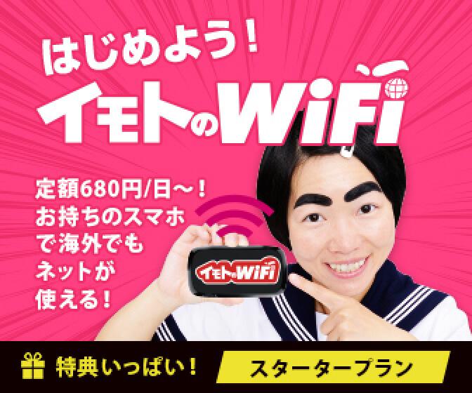 海外用の格安WiFiレンタルサービス イモトのWiFi