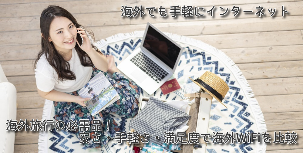 海外で手軽にインターネット。海外旅行の必需品!安さ・手軽さ。満足度で海外WiFiを比較