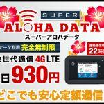 ハワイ専用海外WiFiレンタルサービス【アロハデータ】