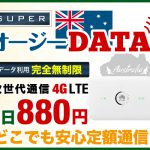 オーストラリア専用海外WiFiレンタルサービス オージーデータ