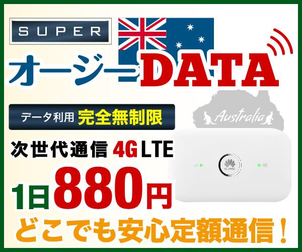 オーストラリア専用WiFi オージーデータの口コミと評判で比較