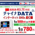 中国専用海外WiFiレンタルサービス チャイナデータ