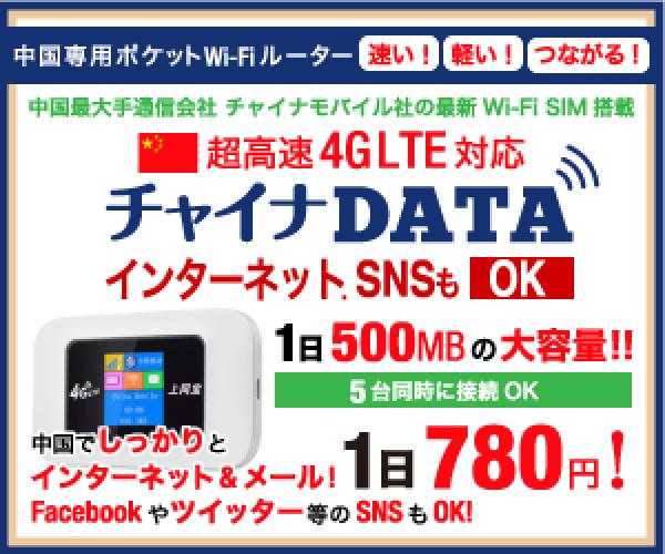 中国専用WiFi チャイナデータの口コミと評判で比較