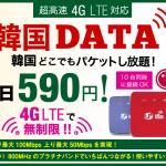 韓国専用海外WiFiレンタルサービス 韓国データ