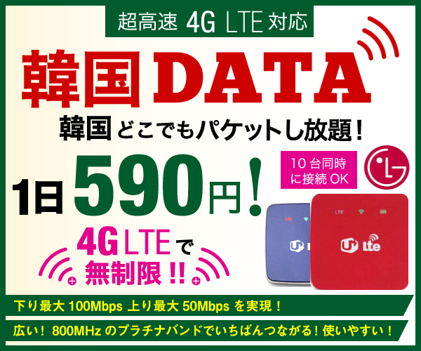 韓国専用WiFi韓国データの口コミと評判で比較