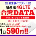 台湾専用海外WiFiレンタルサービス 台湾データ