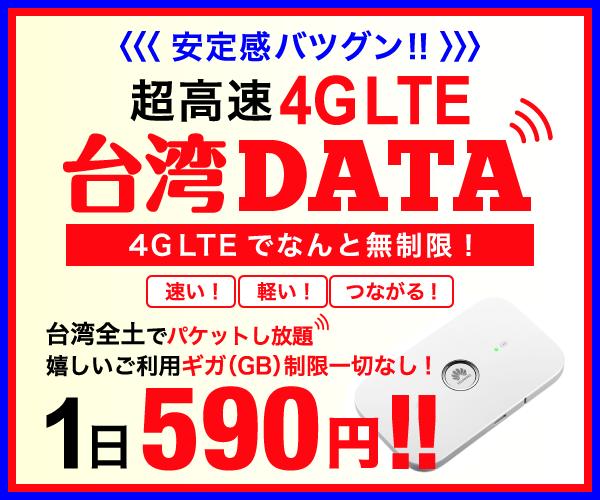 台湾専用WiFi台湾データの口コミと評判で比較