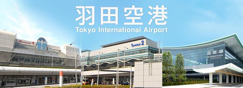 羽田空港で借りれる海外WiFi