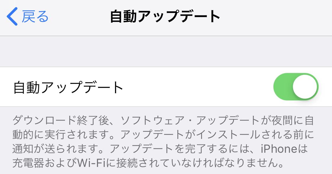 IOSの自動更新