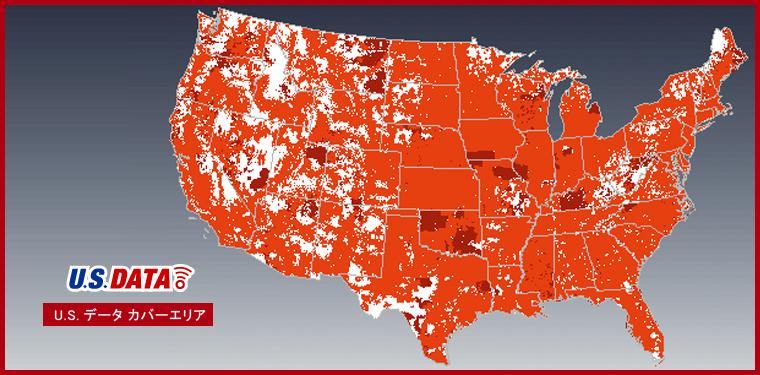U.Sデータのアメリカの電波のカバーエリア
