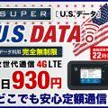 アメリカ専用海外WiFiレンタルサービス U.Sデータ