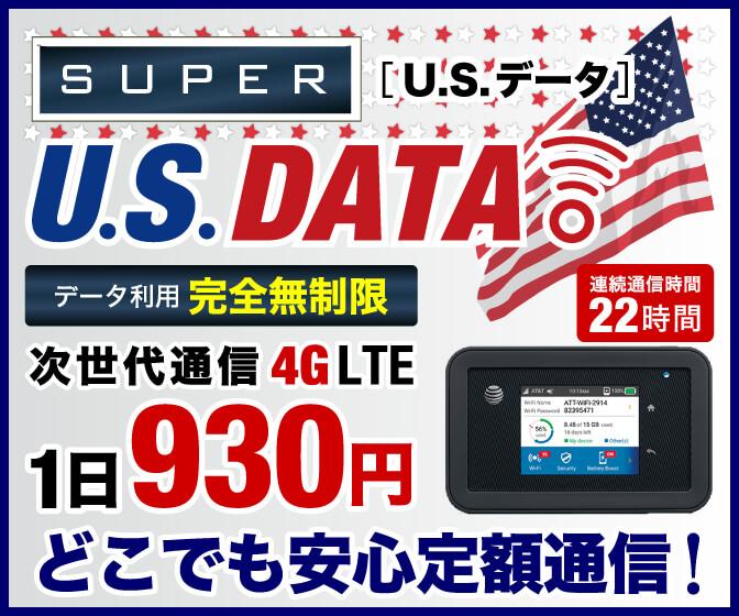 アメリカ専用WiFiU.S.データの口コミと評判で比較