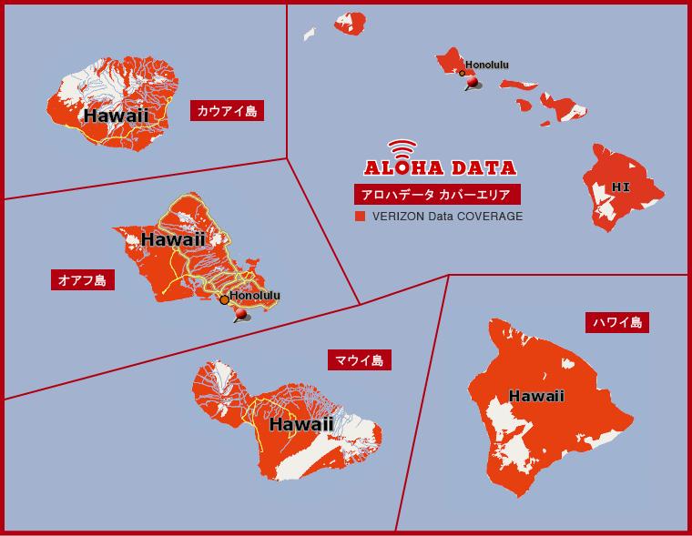 アロハデータのハワイ諸島の電波のカバーエリア