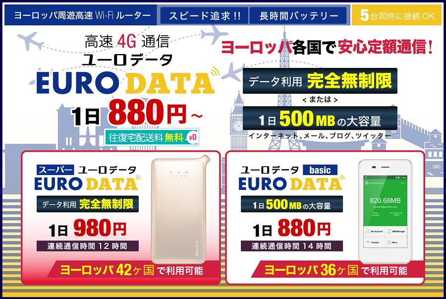 ヨーロッパ(EU)周遊専用ポケットWiFiルーターのユーロデータ