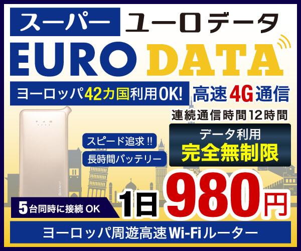 ヨーロッパ専用WiFi ユーロデータの口コミと評判で比較