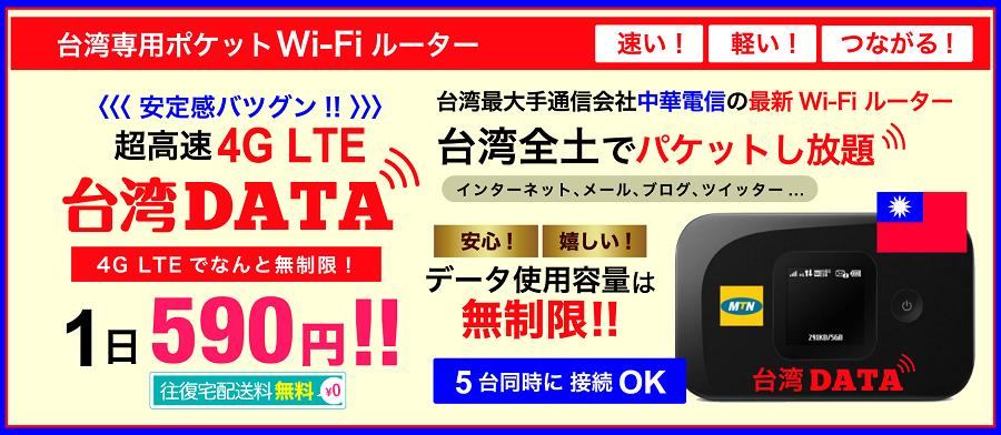 台湾専用ポケットWiFiルーターの台湾データ